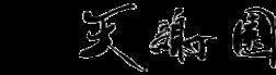 ロゴ_天謝園