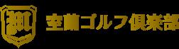 ロゴ_室蘭ゴルフ俱楽部