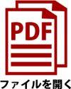 自作のPDFファイルを開く用アイコン